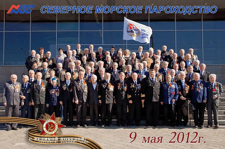 The Second World War veterans of NSC - 2012